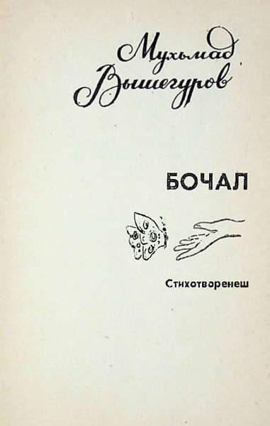 Вышегуров М.С. Бочал (1987)