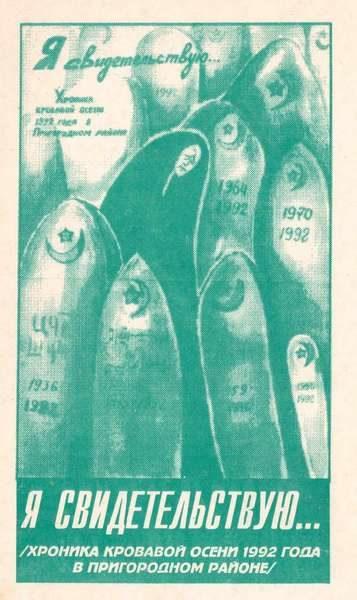 Я свидетельствую (хроника кровавой осени 1992 года в Пригородном районе Северной Осетии) (сост.Ахильгова М.Т.) (1996)