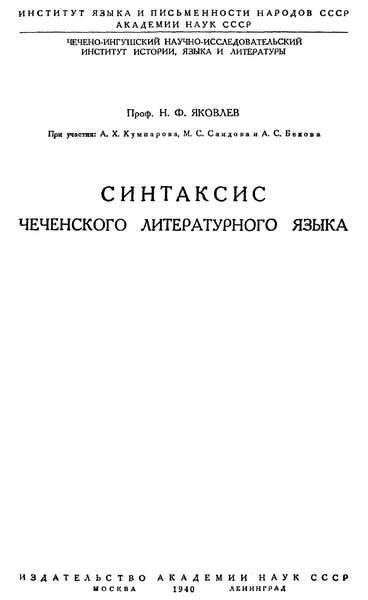 Яковлев Н.Ф. Синтаксис чеченского литературного языка (1940)