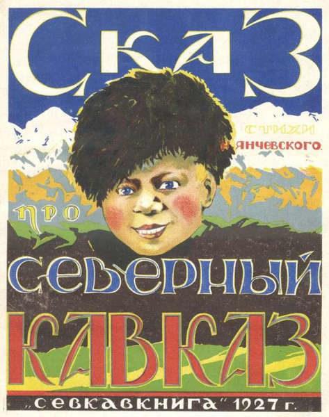 Янчевский Н.Л. Сказ про Северный Кавказ (1927)