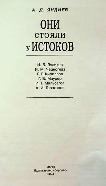 Яндиев А.Д. Они стояли у истоков (2003)