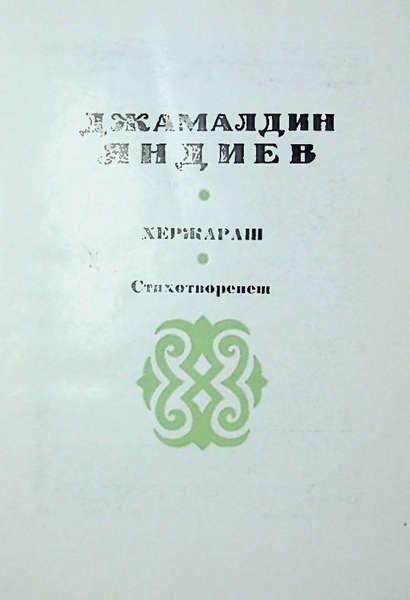 Яндиев Д.Х. Хержараш. Стихотворенеш (1976)