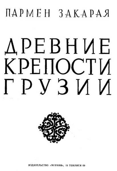 Закарая П.П. Древние крепости Грузии (1969)