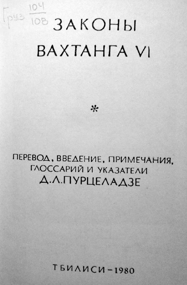 Законы Вахтанга VI (пер. Пурцеладзе Д.Л.) (1980)
