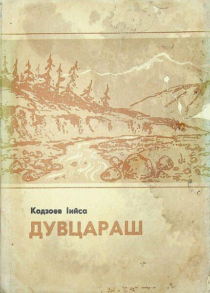 Кодзоев Исса Дувцараш (1990) .pdf