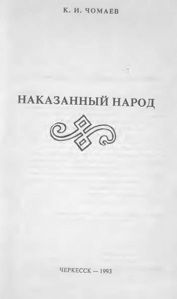 Чомаев К. И. Наказанный народ (1993)