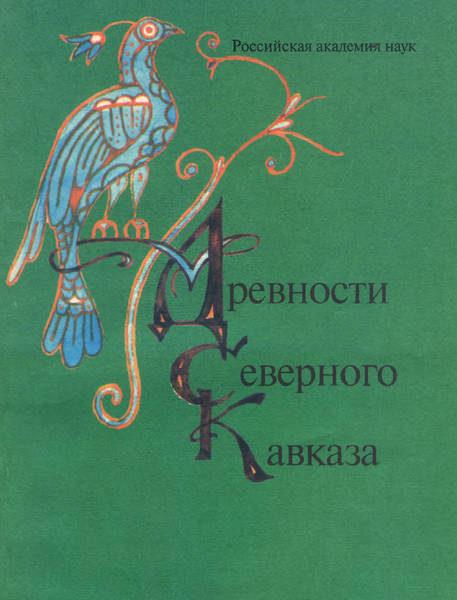 Древности Северного Кавказа (ред. Марковин В.И.) (1999)