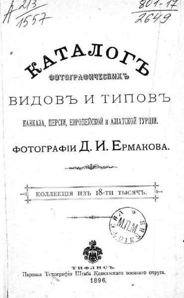 Ермаков Д. И. Каталог фотографических видов и типов Кавказа, Персии, Европейской и Азиатской Турции (1896)