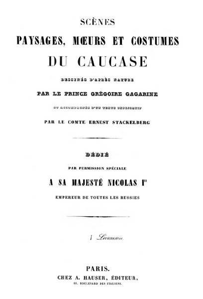 Гагарин Г. Г. Костюмы Кавказа (1845)