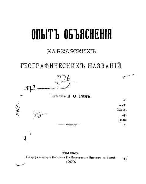 Ган К.Ф. Опыт объяснения кавказских географических названий (1909)