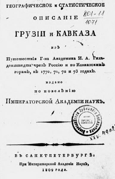 Гильденштедт И.А. Географическое и статистическое описание Грузии и Кавказа (1809)