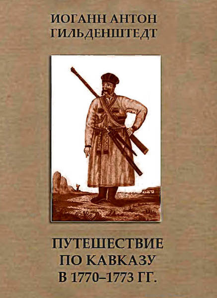 Гильденштедт И.А. Путешествие по Кавказу в 1770-1773 гг. (2002)