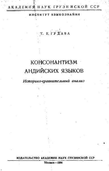Гудава Т.Е. Консонантизм андийских языков (1964)