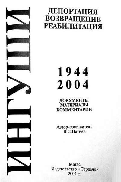 Ингуши. Депортация, возвращение, реабилитация, 1944-2004 (документы, материалы, сост. Патиев Я.С.) (2004)