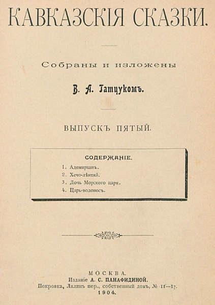 Кавказския сказки (сост. Гатцук В.А.) Выпуск 05 (1904)