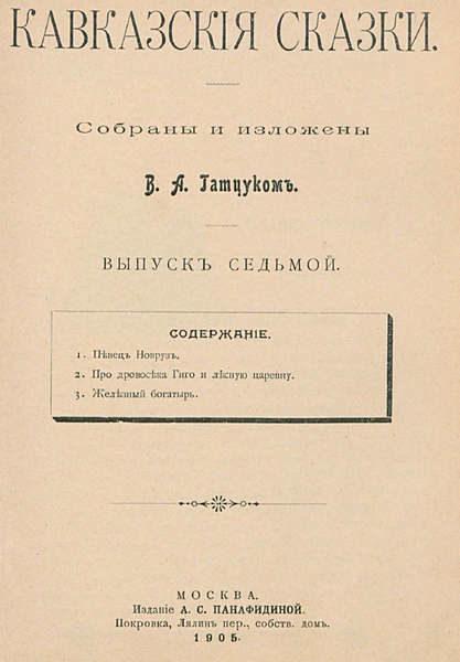 Кавказския сказки (сост. Гатцук В.А.) Выпуск 07 (1905)
