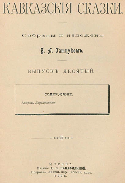 Кавказския сказки (сост. Гатцук В.А.) Выпуск 10 (1906)