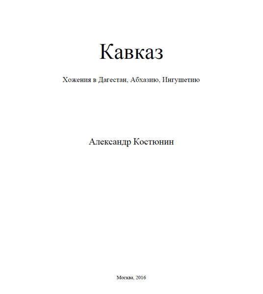 Костюнин А.В. Кавказ. Хожения в Дагестан, Абхазию, Ингушетию (2016)