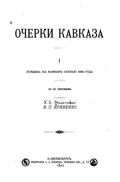 Кривенко В.С. Очерки Кавказа. I. Поездка на Кавказ осенью 1888 года (1893)