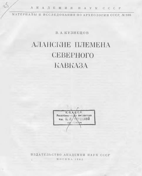 Кузнецов В.А. Аланские племена Северного Кавказа (1962)