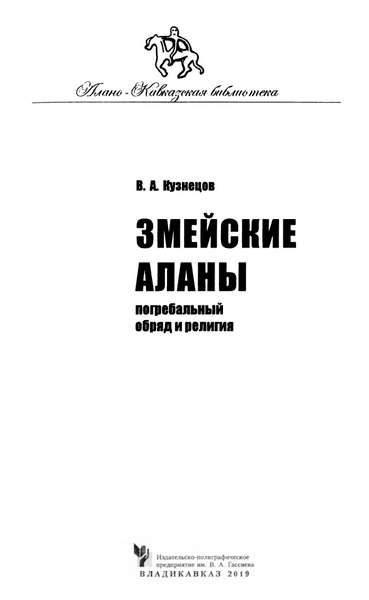 Кузнецов В.А. Змейские аланы. Погребальный обряд и религия (2019)