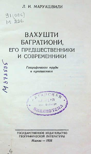 Маруашвили Л. И. Вахушти Багратиони, его предшественники и современники (1956)