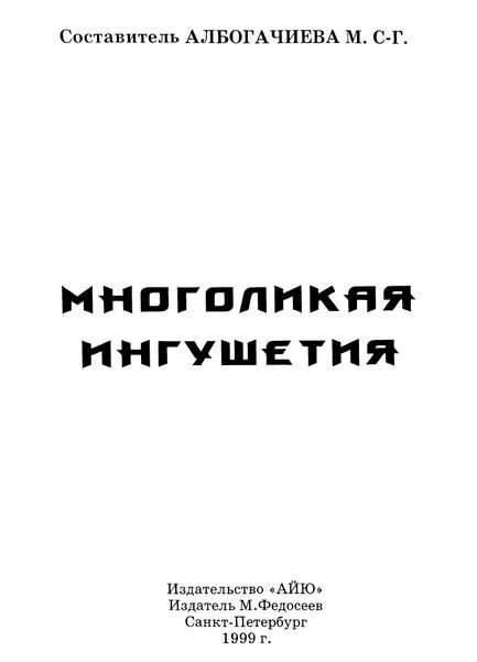 Многоликая Ингушетия (сост. Албогачиева М.С-Г.) (1998)