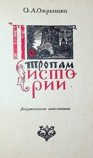 Опрышко О.Л. По тропам истории (1976).pdf