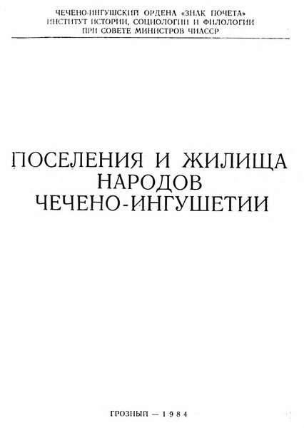 Поселения и жилища народов Чечено-Ингушетии (ред. Виноградов В.Б., Мужухоев М.Б.) (1984)
