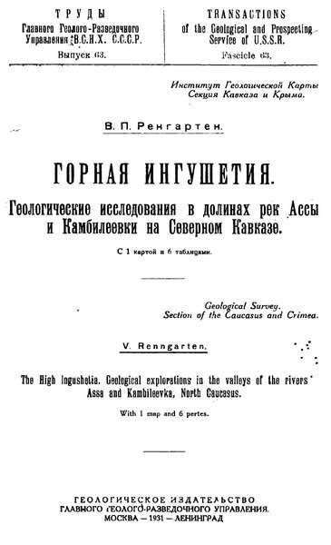 Ренгартен В.П. Горная Ингушетия. Геологические исследования в долинах рек Ассы и Камбилеевки на Северном Кавказе (1931)