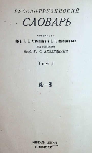 Русско-грузинский словарь (сост. Ахвледиани Г.С, Иорданишвили С.Г). Том 1 (1931)