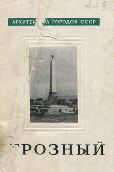 Шабаньянц Н.Ш. Грозный (Архитектура городов СССР) (1964)