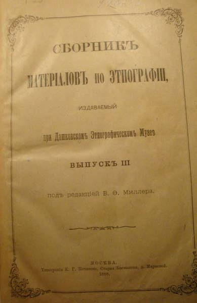 Сборник материалов по этнографии. Выпуск III (ред. Миллер В.Ф.) (1888)