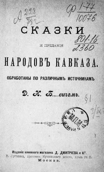 Сказки и предания народов Кавказа (1895)
