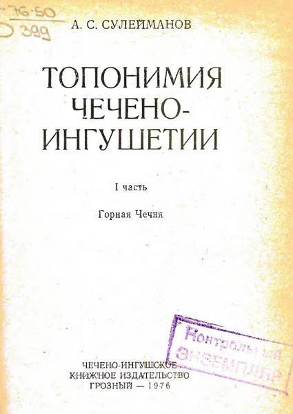 Сулейманов А.С. Топонимия Чечено-Ингушетии. Часть 1. Горная Чечня (1976)