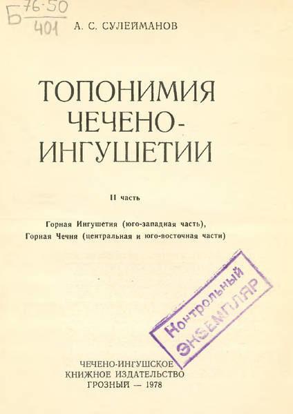 Сулейманов А.С. Топонимия Чечено-Ингушетии. Часть 2. Горная Ингушетия (юго-запад) и Чечня (центр и юго-восток) (1978)