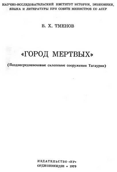 Тменов В.Х. Город мертвых. Позднесредневековые склеповые сооружения Тагаурии (1979)