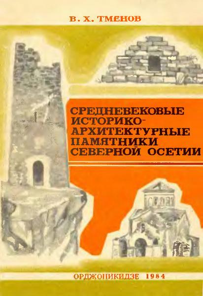 Тменов В.Х. Средневековые историко- архитектурные памятники Северной Осетии (1984)