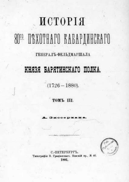 Зиссерман А.Л. История 80-го пехотного Кабардинского генерал-фельдмаршала князя Барятинского полка (1726-1880) . Том 3 (1881)